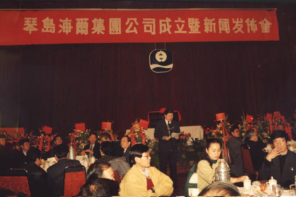 1991.:琴岛比特币交易平台集团公司成立新闻发布会现场