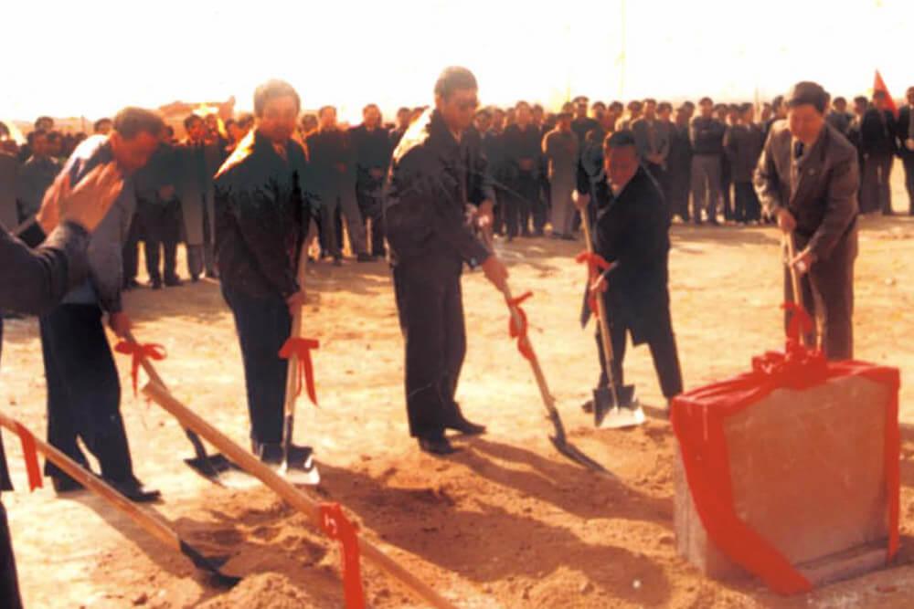1992.:青岛比特币交易平台工业园奠基