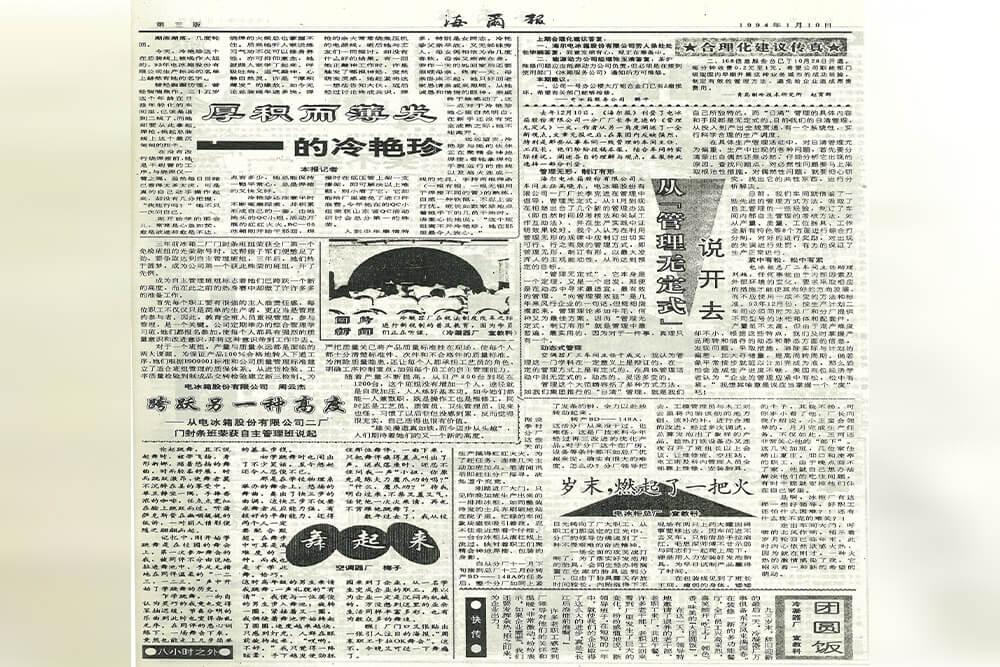 1994.:1.10日刊登`跨跃另1种高度`文章的`比特币交易平台人`报纸