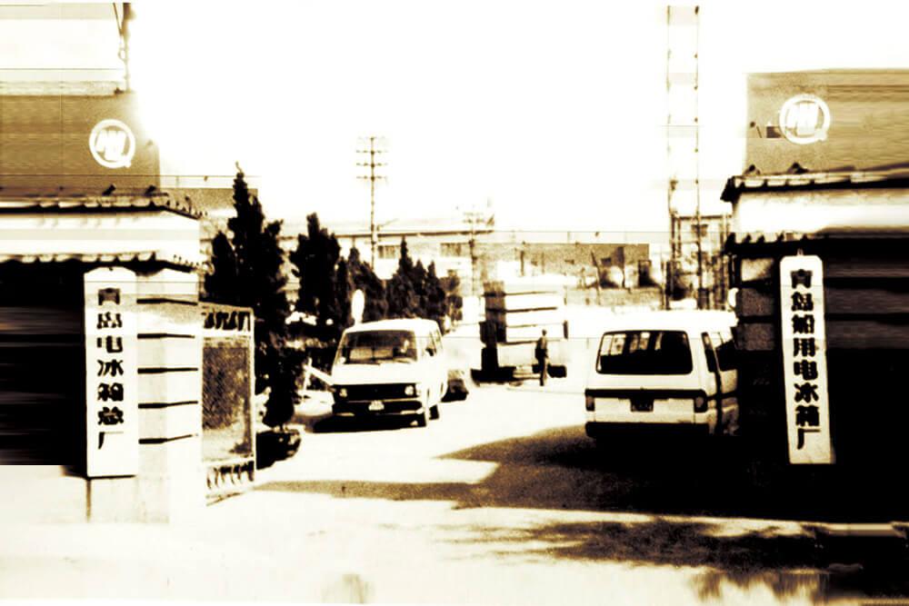 1984.:青岛电冰箱总厂大门
