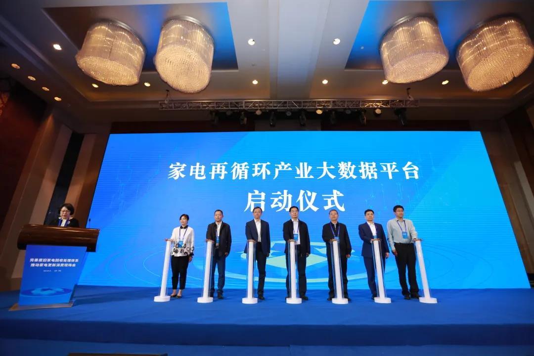 欧洲杯竞猜开建中国家电循环产业首座互联工厂.jpg